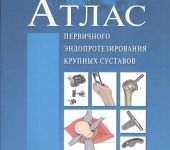 Атлас - Обложка